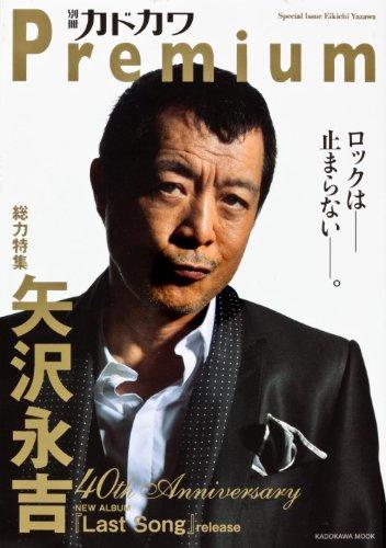 別冊カドカワ Premium 総力特集 矢沢永吉    62484‐48 (62484‐48)