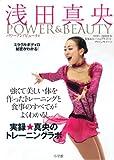 浅田真央 POWER&BEAUTY
