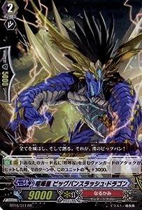 カードファイトヴァンガード?第16弾「竜剣双闘」BT16/011 喧嘩屋 ビッグバンスラッシュ・ドラゴン RR