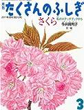 月刊 たくさんのふしぎ 2011年 03月号 [雑誌]