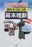 目からウロコの幕末維新―「新しい日本」をつくろうとした志士たちの挫折と雄飛の日々!
