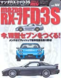 マツダRX-7/FD3S (ハイパーレブ 144 車種別チューニング&ドレスアップ徹底ガイド) (NEWS mook ハイパーレブ 車種別チューニング&ドレスアップ徹底)