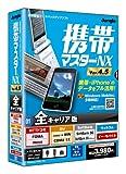 携帯マスターNX4.5 全キャリア版