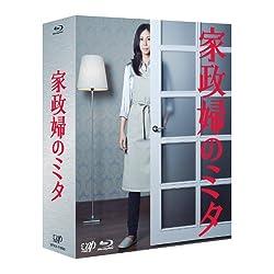 「家政婦のミタ」Blu-ray BOX
