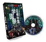 ミュージカル「忍たま乱太郎」忍術学園 学園祭 [DVD]