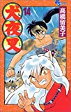InuYasha, Vol. 14 (Japanese Edition)