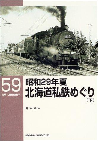 昭和29年夏 北海道私鉄めぐり〈下〉 (RM LIBRARY(59))