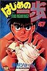 はじめの一歩 第47巻 1999年04月14日発売