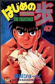 はじめの一歩(47) (講談社コミックス―Shonen magazine comics (2673巻))