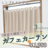 遮光生地のカフェカーテン 【AH531CW】/▼幅140cm×50cm丈/ベージュ/Z3K