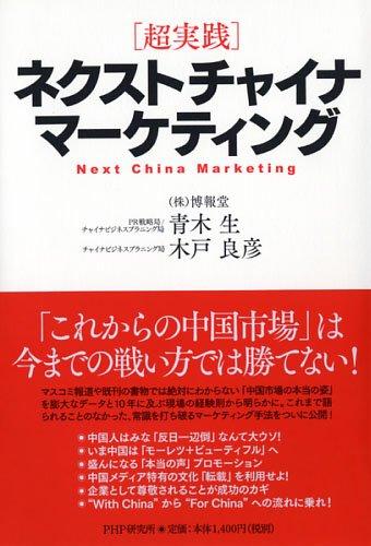 〈超実践〉ネクストチャイナマーケティング = Next China Marketing