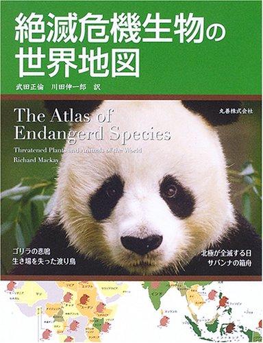 絶滅危機生物の世界地図