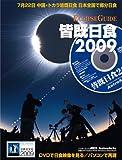 皆既日食 2009(DVD付) (アスキームック)