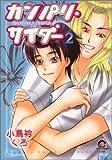 カンパリ・サイダー 2 (GUSH COMICS)