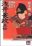 浅井長政正伝—死して残せよ虎の皮 (人物文庫 す 3-1)