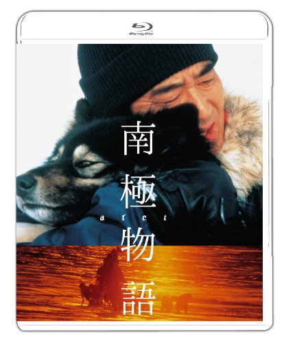 南極物語 Blu-ray