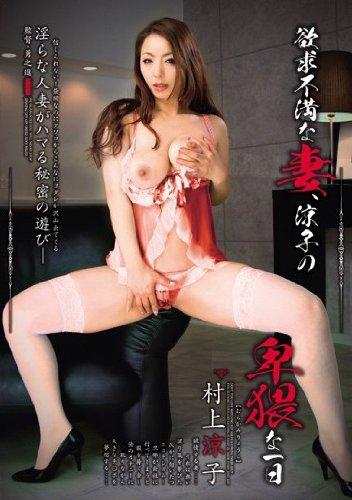 欲求不満な妻、涼子の卑猥な一日/AVS [DVD]