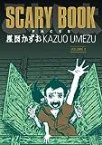 Scary Book, Vol. 3: Faces (v. 3) (1593074875) by Umezu, Kazuo