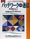 パッチワーク・キルト通信 総集篇 vol.1(no.1~ (レッスンシリーズ)