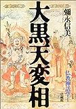 大黒天変相―仏教神話学〈1〉