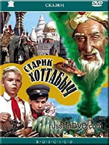 Old Hottabych / Starik Khottabych (1956)