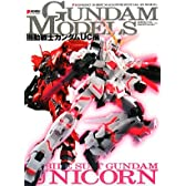 GUNDAM MODELS 機動戦士ガンダムUC編 (DENGEKI HOBBY BOOKS)