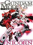 GUNDAM MODELS 機動戦士ガンダムUC編—DENGEKI HOBBY MAGAZINE SPECIAL3D WORKS (DENGEKI HOBBY BOOKS)