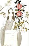 後宮 5 (5) (講談社コミックスキス)