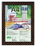 ナカバヤシ 賞状額縁 金ラック(樹脂製) JIS A4判 フ-KWP-13 N
