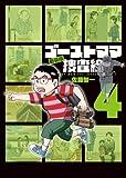 ゴーストママ捜査線 4 新装版 (ビッグコミックス)