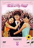 北京My Love BOX 2 [DVD]