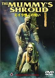 ミイラ怪人の呪い [DVD]