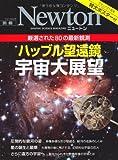 ハッブル望遠鏡宇宙大展望—厳選された80の最新観測 (ニュートンムック Newton別冊)