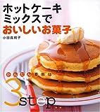 ホットケーキミックスでおいしいお菓子―かんたん基本は3step