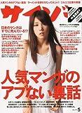 サイゾー 2010年 05月号 [雑誌]