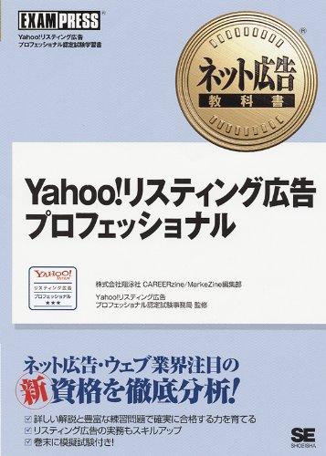 YahooとGoogleの提携、その他最近のネットショップ関連について
