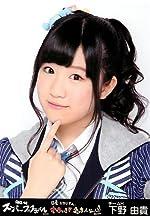 AKB48 公式生写真 AKB48スーパーフェスティバル~日産スタジアム、小(ち)っちぇっ! 小(ち)っちゃくないし!!~ 会場限定 【下野由貴】 3枚コンプ