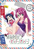 おねがい☆ティーチャー 7th Mail [DVD]