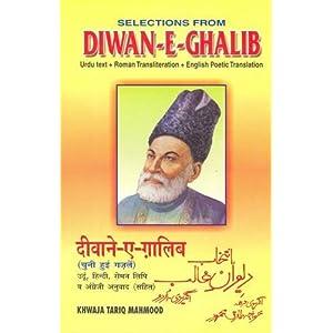 Buy poetry of ghalib diwan e ghalib urdu hindi roman for Diwan e ghalib shayari