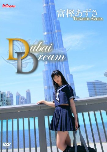 富樫あずさ / Dubai Dream [DVD]