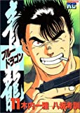 青龍 11 (ヤングマガジンコミックス)