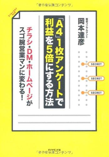 「A4」1枚アンケートで利益を5倍にする方法—チラシ・DM・ホームページがスゴ腕営業マンに変わる! [単行本] / 岡本 達彦 (著); ダイヤモンド社 (刊)