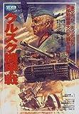 クルスク機甲戦 (欧州戦史シリーズ (Vol.7))