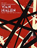 ギタースコア ヴァン・ヘイレン/ヴェリー・ベスト・オブ・ヴァン・ヘイレン 全33曲収載