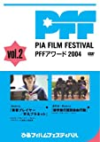 ぴあフィルムフェスティバルSELECTION PFFアワード2004 Vol.2 [DVD] (商品イメージ)