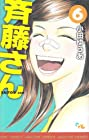 斉藤さん 第6巻