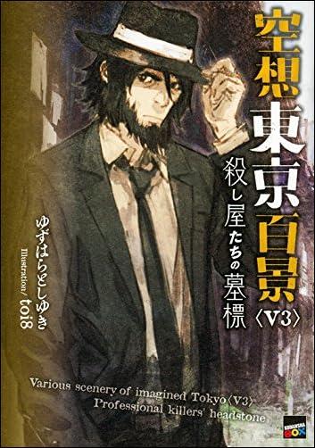 空想東京百景殺し屋たちの墓標 (講談社BOX)