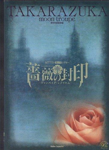 舞台プログラム 宝塚歌劇「薔薇の封印-ヴァンパイア・レクイエム-」出演 紫吹淳、映美くらら、彩輝直