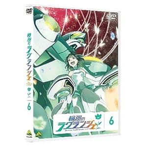 輪廻のラグランジェ 6 <最終巻> [DVD]