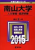 南山大学(人文学部・経済学部) (2015年版大学入試シリーズ)